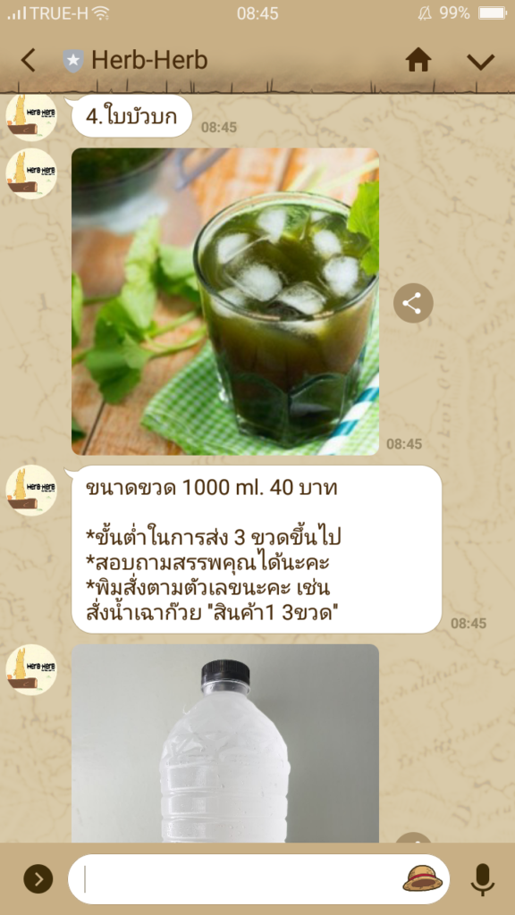 Chat with Herb-Herb3
