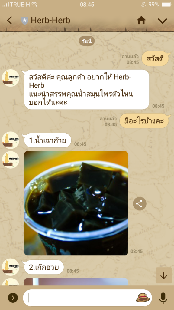 Chat with Herb-Herb1